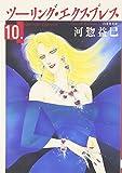 ツーリング・エクスプレス (第10巻) (白泉社文庫)