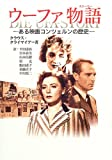 ウーファ物語(ストーリー)―ある映画コンツェルンの歴史