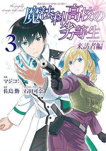 魔法科高校の劣等生 来訪者編(3) (Gファンタジーコミックス)