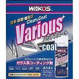 ワコーズ(WAKO'S) バリアスコート 300ml A141 STRAIGHT/36-1141