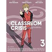 【Amazon.co.jp限定】 Classroom☆Crisis(クラスルーム☆クライシス) 3 (全巻購入特典:「かんざきひろ描き下ろし全巻収納BOX」「描き下ろしB2タペストリー」引換シリアルコード付) (完全生産限定版) [Blu-ray]