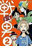 戦勇。メインクエスト第二章(2) (シリウスコミックス)
