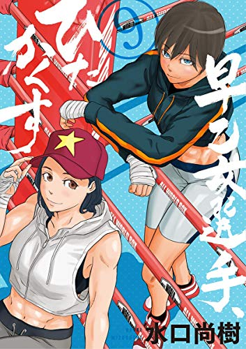 早乙女選手、ひたかくす(9) (ビッグコミックス)