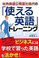 「使える英語」トレーニング
