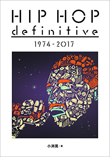 HIP HOP definitive 1974 - 2017 (ele-king books)