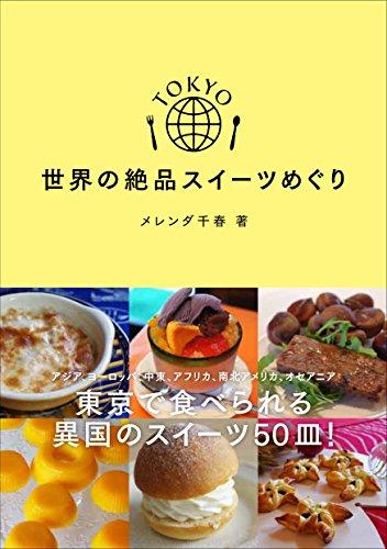 TOKYO世界の絶品スイーツめぐり