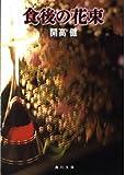 食後の花束 (角川文庫 (5830))