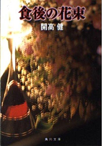 食後の花束 (角川文庫 (5830))の詳細を見る