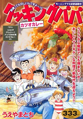 クッキングパパ カツオカレー (講談社プラチナコミックス)