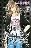 9番目のムサシ サイレントブラック (7) (ボニータ・コミックス)