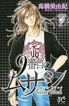 9番目のムサシ サイレント ブラック 第07巻