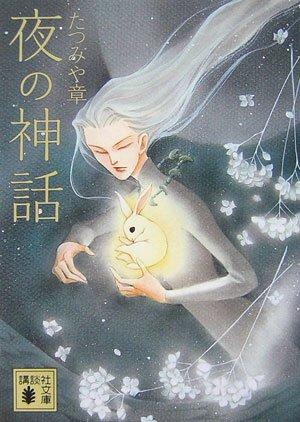 夜の神話 (講談社文庫)