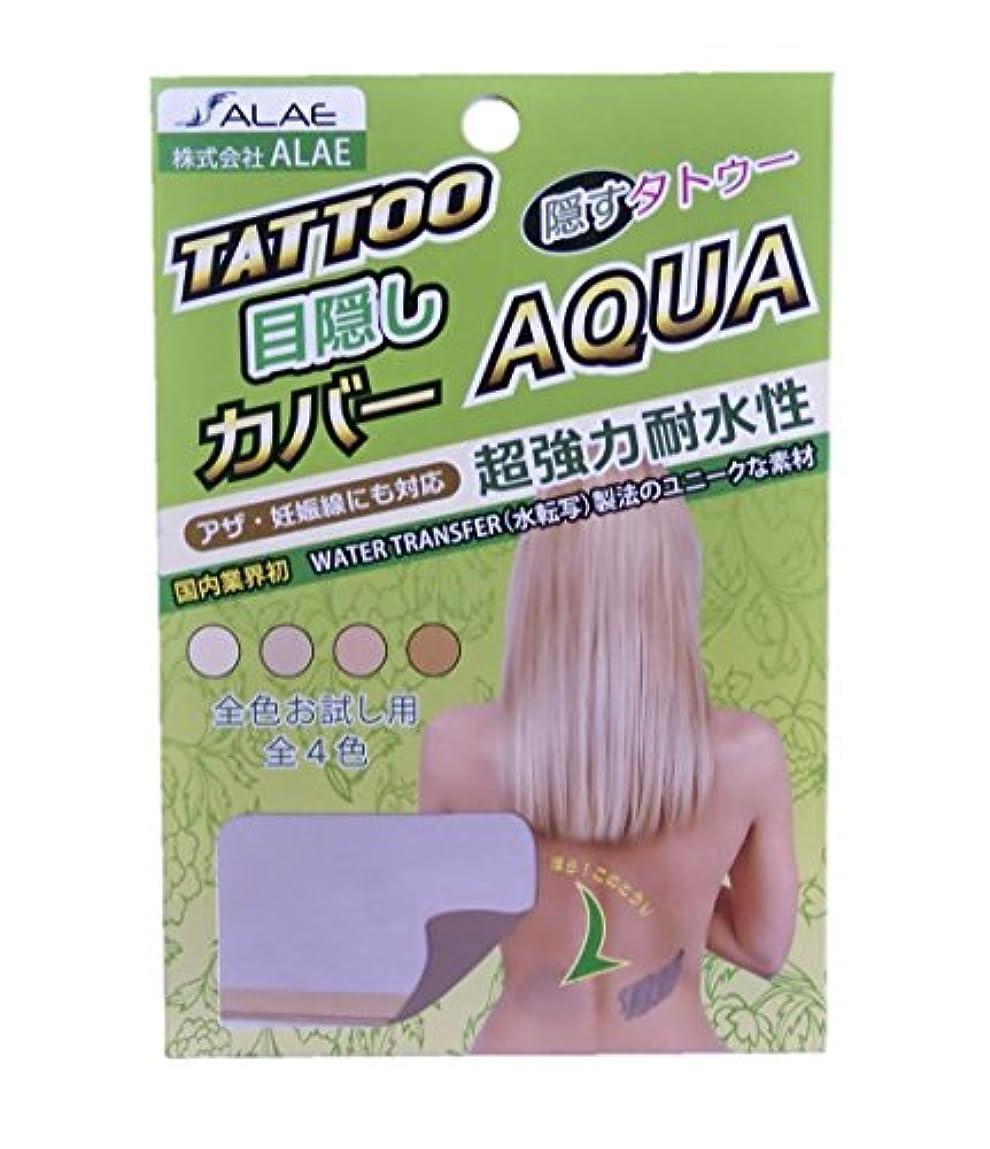郵便局焦がす商品TattooカバーAQUA 全色お試し