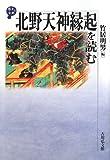 北野天神縁起を読む (歴史と古典)