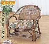 籐家具(ラタン) 籐座椅子 SH25 ロータイプ TK100