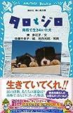 タロとジロ 南極で生きぬいた犬 (講談社青い鳥文庫) 画像