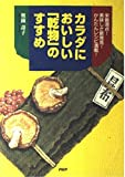 カラダにおいしい「乾物」のすすめ―栄養満点!美味しさ新発見!かんたんレシピ満載!