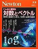 Newton別冊『こんなに便利な 対数とベクトル』 (ニュートン別冊)