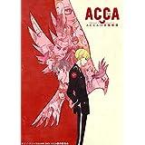 【メーカー特典あり】ACCA13区監察課 COMPACT Blu-ray