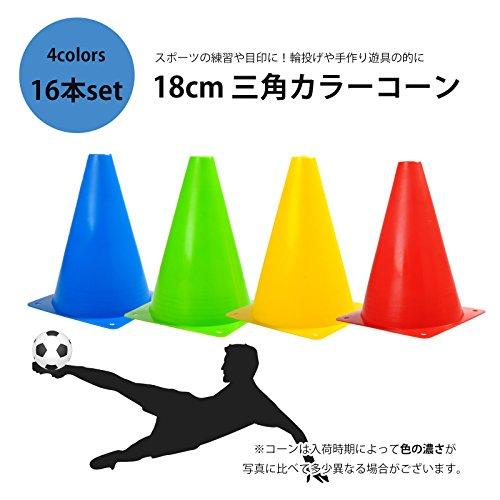 カラー 三角 コーン 18cm ミニ 4色 16本セット