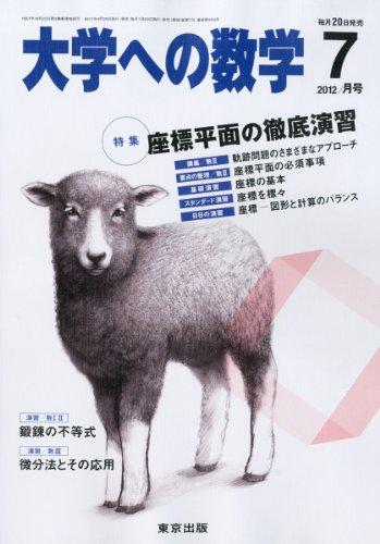 大学への数学 2012年 07月号 [雑誌]