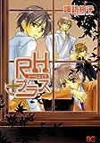 RHプラス / 諏訪 絢子 のシリーズ情報を見る