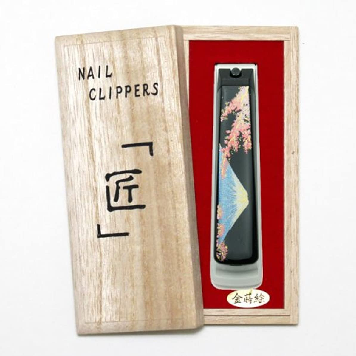 抑圧する定期的に相互橋本漆芸 蒔絵爪切り ミニサイズ 富士に桜 桐箱