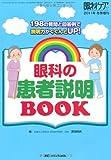 眼科の患者説明BOOK: 198の質問と回答例で説明力がぐぐんとup! (眼科ケア2011年冬季増刊)