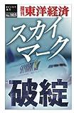 スカイマーク破綻─週刊東洋経済eビジネス新書No.103 (週刊東洋経済eビジネス新書)