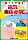 親子で学ぼう電気の自由研究 画像