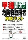 本試験形式!  甲種危険物取扱者 模擬テスト (国家・資格シリーズ 263)