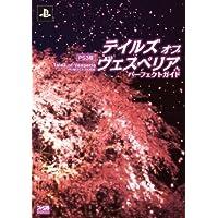 PS3版 テイルズ オブ ヴェスペリア パーフェクトガイド