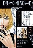 DEATH NOTE 5 (集英社文庫 お 55-24)