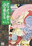 きりきり亭のぶら雲先生 其之8 (バーズコミックス)