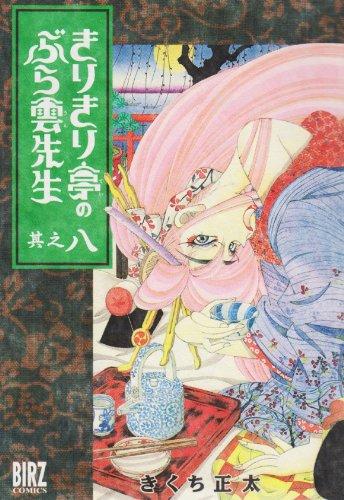 きりきり亭のぶら雲先生 其之8 (バーズコミックス)の詳細を見る