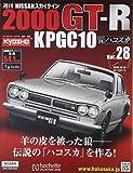 週刊NISSANスカイライン2000GT-R KPGC10(28) 2015年 12/16 号 [雑誌]