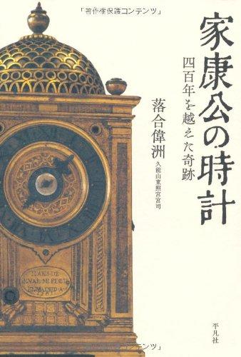 家康公の時計: 四百年を越えた奇跡