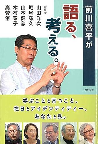 前川喜平が語る、考える。 学ぶことと育つこと、在日とアイデンティティー、あなたと私。