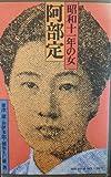 阿部定―昭和十一年の女
