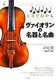 CDでわかる ヴァイオリンの名器と名曲