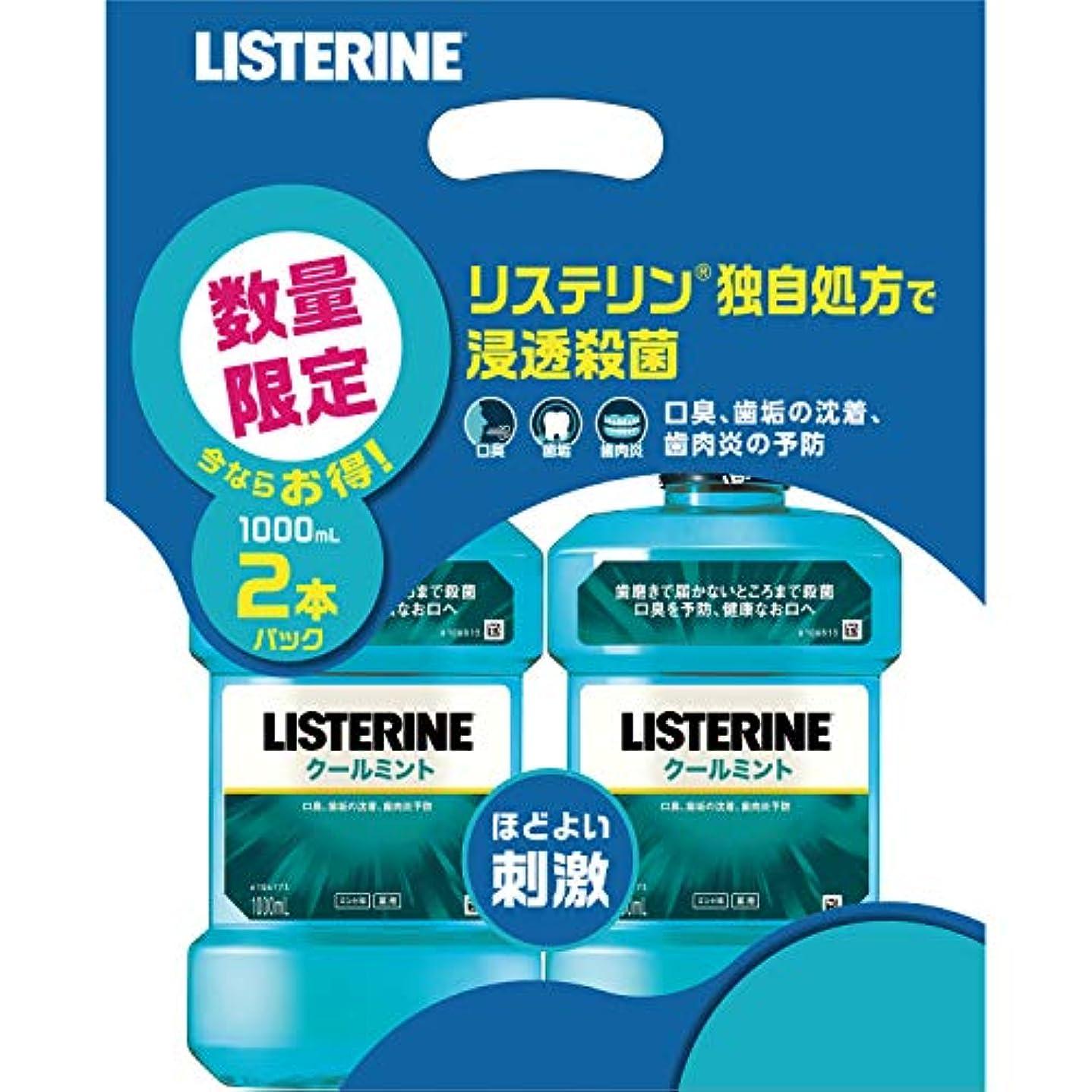 偽ブローホール棚LISTERINE(リステリン) 薬用 リステリン クールミント マウスウォッシュ ミント味 【まとめ買い】 1000mL×2個