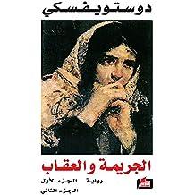 الجريمة والعقاب (Arabic Edition)