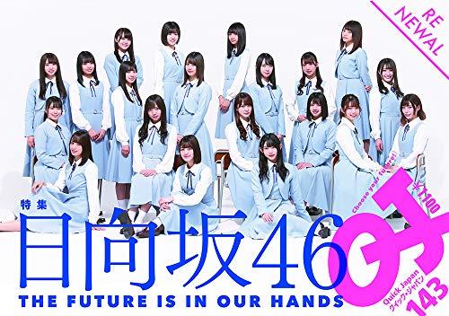 日向坂46【ドレミソラシド】MVを解説!フォーメーションの特徴は?ドレミダンスに夢中になっちゃう♪の画像