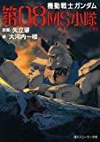 機動戦士ガンダム 第08MS小隊(下)<機動戦士ガンダム 第08MS小隊> (角川スニーカー文庫)