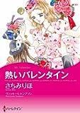 熱いバレンタイン (ハーレクインコミックス・キララ)