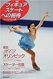 新版 フィギュアスケートへの招待 (エトワールブックス)