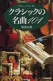 クラシックの名曲101 (ハンドブック・シリーズ)