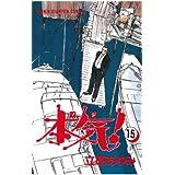 本気! 15 (少年チャンピオン・コミックス)