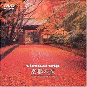 Virtual Trip 京都の秋 [DVD]