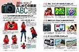 キヤノン EOS Kiss X50 マスターガイド (インプレスムック DCM MOOK)